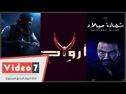 استطلاع رأى: أكثر 3 مسلسلات مشاهدة فى دراما رمضان 2016
