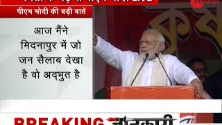 Modi in Midnapore rally: PM Modi warns crowd to behave themselves - ZEENEWS