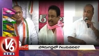 Political Updates From State - Poll Baaja - V6NEWSTELUGU