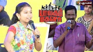 Yaavarum Kelir 31-07-2016 –  PuthuYugam TV Show