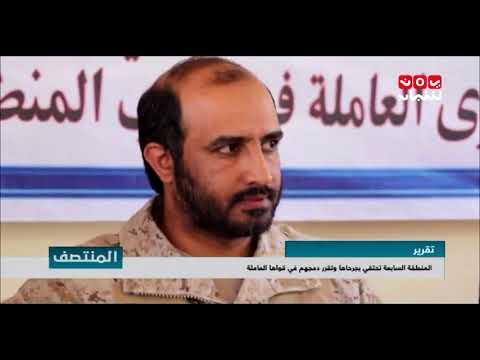 المنطقة السابعة تحتفي بجرحاها وتقرر دمجهم في قواها العاملة   تقرير محمد عبدالكريم - يمن شباب