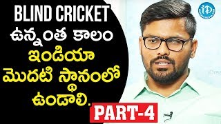 Indian Blind Cricket Team Captain Ajay Kumar Reddy Interview - Part #4 || Dil Se With Anjali - IDREAMMOVIES