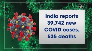 video : Country में मिले Corona के 39,742 New Cases, 535 लोगों की मौत