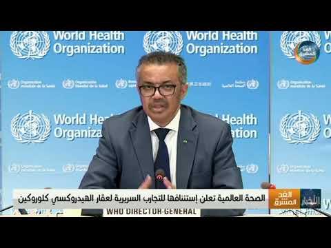 منظمة الصحة العالمية تعلن استئنافها للتجارب السريرية لعقار الهيدروكسي كلوروكين