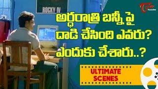 అర్ధరాత్రి బన్నీ పై దాడి చేసింది ఎవరు ?, ఎందుకు చేశారు...? | Ultimate Movie Scenes | TeluguOne - TELUGUONE