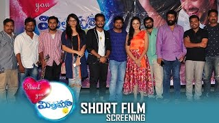 Thank You Mithrama Short Film Screening Press Meet Video | TFPC - TFPC