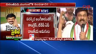 Chiranjeevi to campaign for Congress in Assembly elections | CVR News - CVRNEWSOFFICIAL