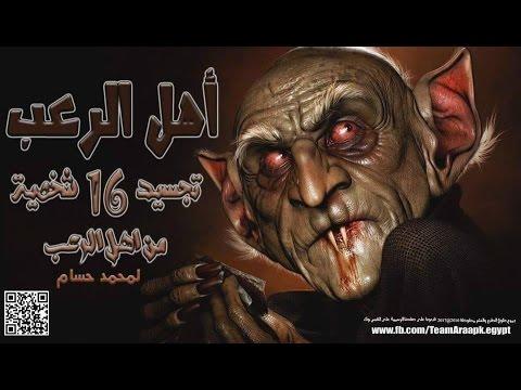 قصة أهل الرعب قصة رعب صوتية لمحمد حسام