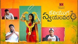 Kaliyuga Swayamvaram | Telugu Comedy Short Film | Benefitshow - YOUTUBE