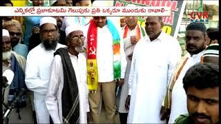 Malkajgiri TJS Candidate Kapilavai Dileep Kumar Election Campaign | Telangana | CVR NEWS - CVRNEWSOFFICIAL