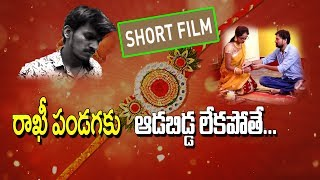 రాఖీ పండుగ | Raksha Bandhan | Latest Telugu Short Film 2019 | Rakhi | Great Telangana TV - YOUTUBE