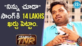Ninnu Chuda Song Budget is 14 Lakhs - Oka Chinna Viramam Director Sandeep Cheguri | Frankly with TNR - IDREAMMOVIES