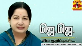 JJ – Sila Kurippugal : Jayalalithaa's 67th Birthday Special – Thanthi TV Show