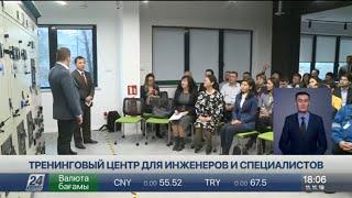 Тренинговый центр для инженеров и специалистов открылся в Атырау