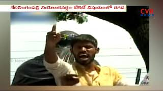 EX-MLA Bikshapathi Yadav Protest at Gandhi Bhavan over MLA Seat Issue | CVR News - CVRNEWSOFFICIAL