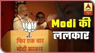 Yeh Leher Nahi Lalkaar Hai: PM Modi in Jharkhand - ABPNEWSTV