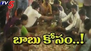 TDP Cadre collected Donations For Nomination Deposit - TV5NEWSCHANNEL
