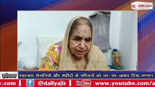 video : यमुनानगर में प्रशासन ने शहीदों के परिजनों को घर-घर जाकर दिया सम्मान