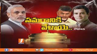 PM Narendra Modi Speech On No Trust Motion |Comments On Chandrababu Naidu & Congress | iNews - INEWS