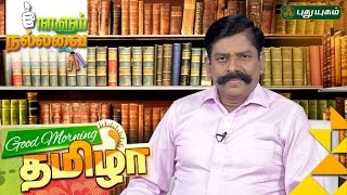 Naalum Nallavai | Good Morning Tamizha | 22/11/2016 | PuthuYugam TV Show