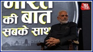 PM Modi's Views On Rape And Poverty In India #BharatKiBaatSabkeSaath - AAJTAKTV