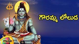 Lord Shiva Devotional Songs | Gowramma Loluda Song | Telugu Bhakti Songs | Mango Music - MANGOMUSIC