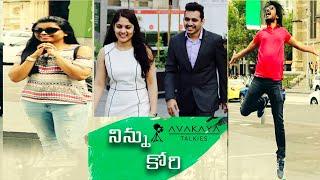 Ninnu Kori | Latest Telugu short film 2018 | Avakaya Talkies | Best Romantic Suspense | Melbourne - YOUTUBE