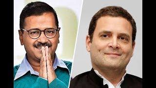 Congress AAP Alliance Lok Sabha Elections 2019: दिल्ली में अरविंद केजरीवाल और राहुल गांधी का गठबंधन - ITVNEWSINDIA