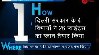 5W1H: Deputy CM Manish Sisodia presented Delhi budget - ZEENEWS