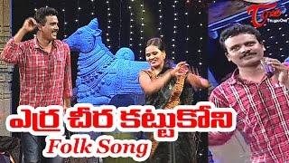 Yerra Cheera Kattukoni | Popular Telugu Folk Songs | by Vadlakonda Anil - TELUGUONE