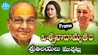 Sumalatha's Viswanadhamrutham (Sruthilayalu) - Promo || Episode #05  || #KVishwanath | #ParthuNemani - IDREAMMOVIES