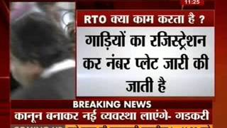 RTOs will be scrapped soon - ITVNEWSINDIA