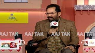 Agenda Aajtak 2018 | Rafale का मुद्दा उठाने के लिए कांग्रेस को दी गई है सुपारी: Muktar Abbas Naqvi - AAJTAKTV