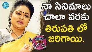 Most Of My Films Were Shot In Tirupati - Divyavani || Saradaga With Swetha Reddy - IDREAMMOVIES