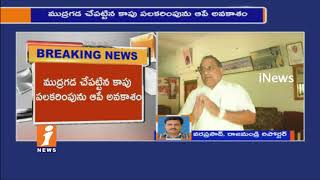 High Tension at Mudragada Padmanabham House | Police Breaks For Kapu Palakarimpu | iNews - INEWS