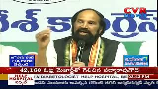 ఓట్ల లెక్కింపులో తప్పు జరిగింది..| Uttam Kumar Reddy Speak to Media at Gandhi Bhavan | CVR News - CVRNEWSOFFICIAL