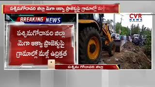 High Tension In Thunduru Village over Aqua Food Park Protest | CVR News - CVRNEWSOFFICIAL