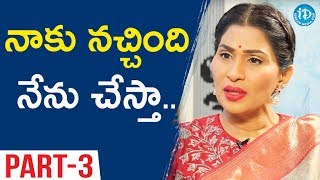 Actress / Designer Shreedevi Chowdary Exclusive interview Part #3 || #FriendsInLaw || Talking Movies - IDREAMMOVIES