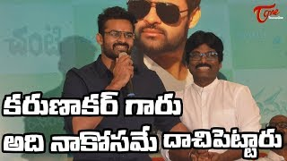 Sai Dharam Tej Superb Speech  New Movie Opening - TELUGUONE