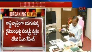 CM KCR happy with Rythu Bandhu progress |  Meeting at Pragati Bhavan | CVR NEWS - CVRNEWSOFFICIAL