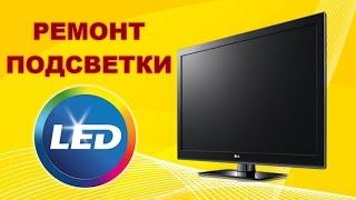 Ремонт телевизора LG 32LB563U. Часть 2. Восстановление подсветки.