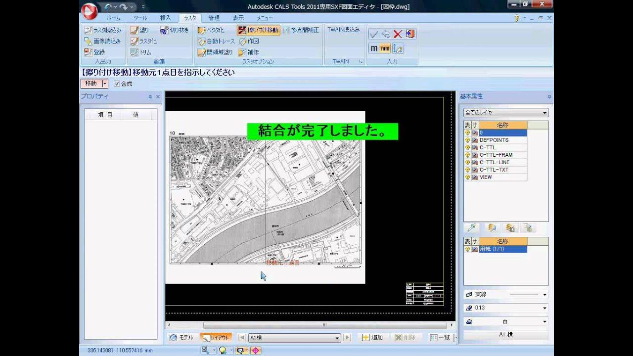 AutoCAD LT Civil Suite 14.ラス・べク変換もオプションを使えば簡単に