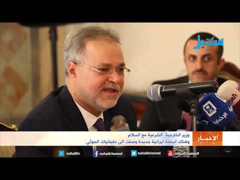 المخلافي: الشرعية مع السلام  وهناك أسلحة إيرانية وصلت للمليشيا