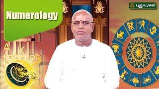 Neram Nalla Neram – Know your Astrology 19-04-2017  PuthuYugam TV Show