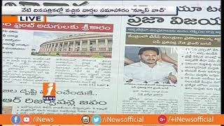 Today Highlights From News Papers | News Watch (09-03-2018) | iNews - INEWS