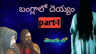 Banglalo dayyam | telugu horror short film - YOUTUBE