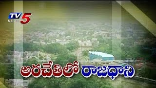 AP Capital Development | Challenges In Front of AP Govt : TV5 News - TV5NEWSCHANNEL