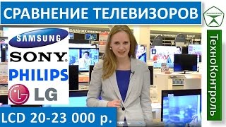 Сравнение ЖК телевизоров за 20 000 - 23 000р. (Philips, Sony, Samsung, LG)  | Technocontrol