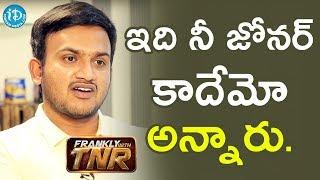 ఇది నీ జోనర్ కాదు ఏమో అన్నారు - Merlapaka Gandhi || Frankly With TNR || Talking Movies Wth iDream - IDREAMMOVIES