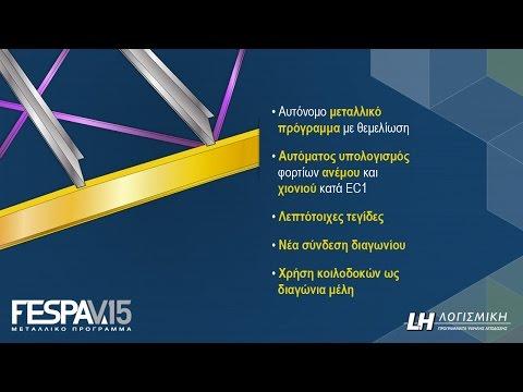 FespaM - Λεπτότοιχες τεγίδες & άλλες νέες δυνατότητες